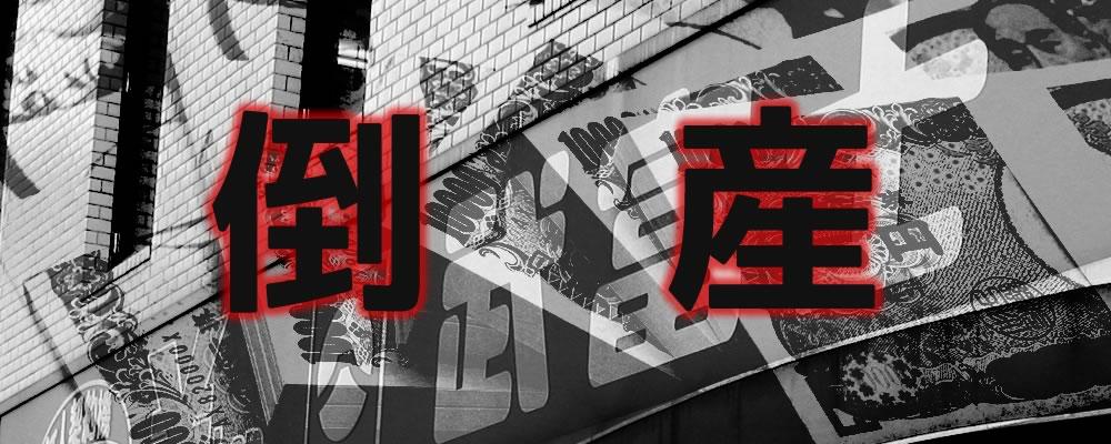 武富士の倒産
