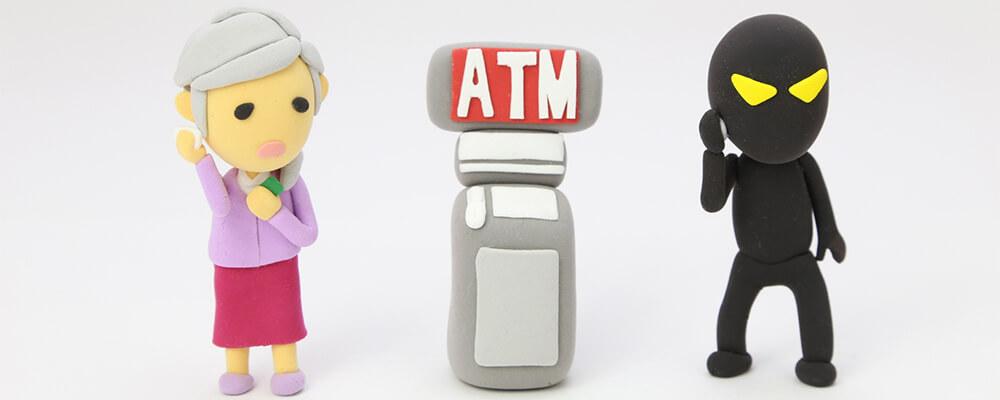 還付金詐欺でATMに誘導される高齢者