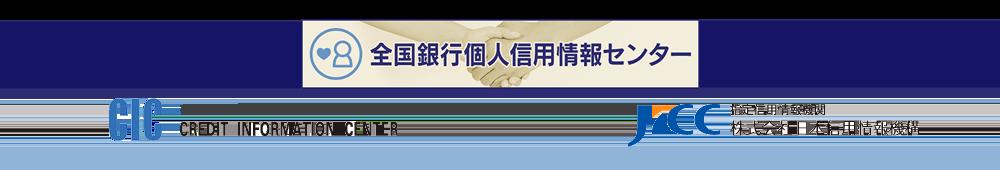 日本の信用情報機関