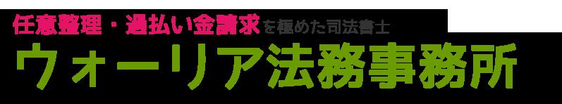 任意整理・過払い金請求の司法書士-大阪ウォーリア法務事務所